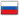 Руский