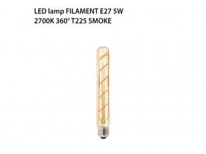 LED лампа FILAMENT E27 5W 2700K 360° T225 Smoke