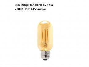 LED лампа FILAMENT E27 4W 2700K 360° T45 Smoke